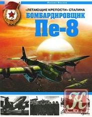 Книга ''Летающие крепости'' Сталина. Бомбардировщик Пе-8