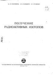 Книга Получение радиоактивных изотопов