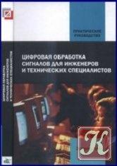Книга Цифровая обработка сигналов для инженеров и технических специалистов