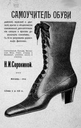 Самоучитель обуви, дамской, мужской и детской.