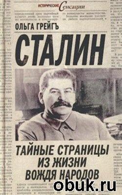 Книга Сталин. Тайные страницы из жизни вождя народов