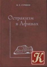 Книга Остракизм в Афинах