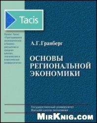 Книга Основы региональной экономики