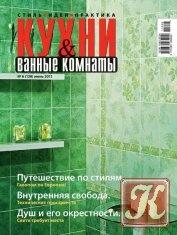 Кухни и ванные комнаты №6 (июнь 2011)