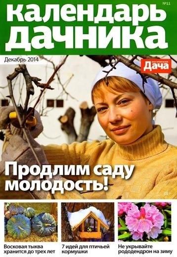 Книга Журнал: Календарь дачника №11 (декабрь 2014)