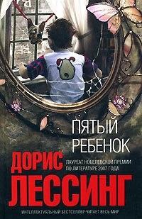 Книга Пятый ребенок