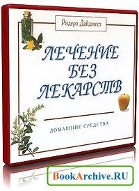 Книга Лечение без лекарств. Домашние средства.
