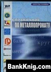 Книга Справочник по металлопрокату