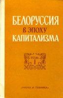 Книга Белоруссия в эпоху капитализма. Т.I