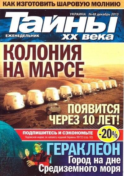 Книга Журнал: Тайны ХХ века №48 [Украина] (декабрь 2013)