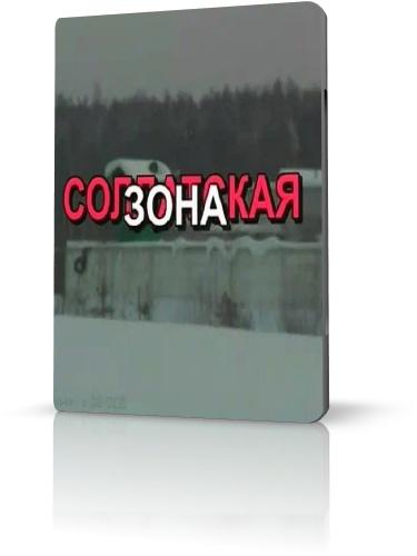 Солдатская зона. Дисбат (2008) TVRip