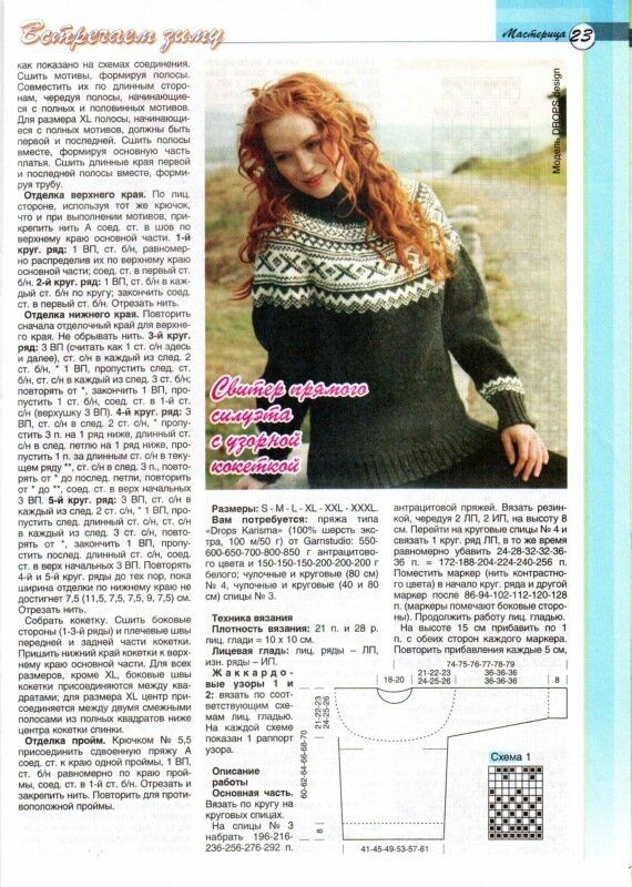 Журнал по вязанию спицами и крючком.  Женщина в белом: эффектные модели снежного цвета.  Морозные узоры: свитеры с...