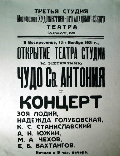 Первая афиша театра Вахтангова