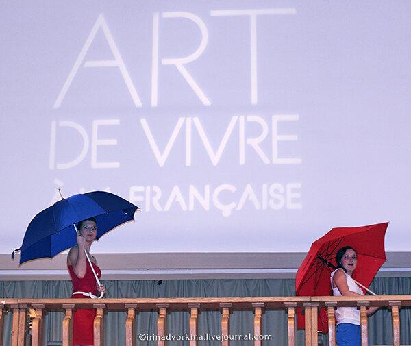 Искусство жить по-французски. Art de vivre à la française 2011