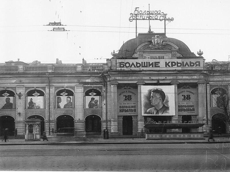 Разное.  Гостиный двор.  Год между 1917-м и 1941-м.  История Петербурга на фоне трамвая.