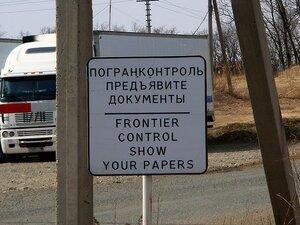 Приморье: С рогом изюбря в руках - по российской дороге