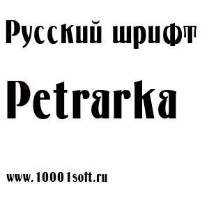 Русский шрифт Petrarka.jpg