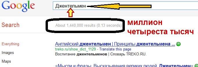 джентельмен, Гугль.