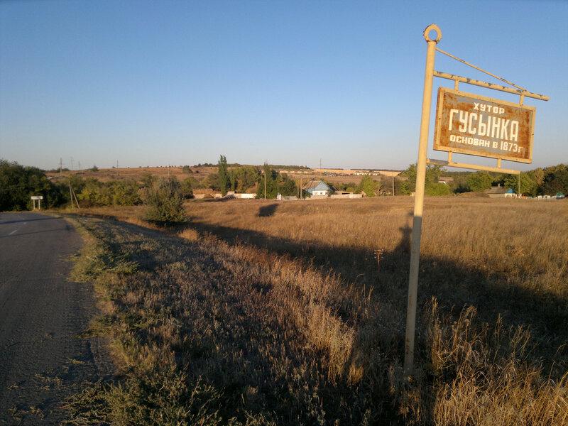 в хуторе Гусынка