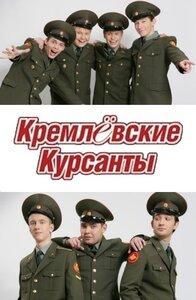 сериал Кремлевские курсанты - обложка