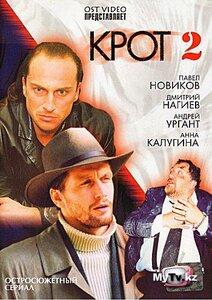 сериал Крот 2 - обложка