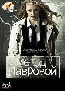 сериал Метод Лавровой - обложка