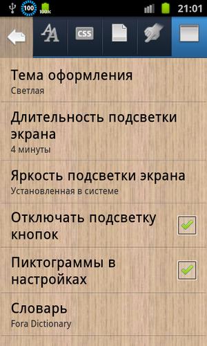 Cool Reader (6)