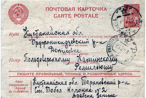 открытка Каминскому
