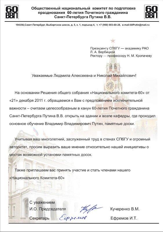 Письмо ректору СПбГУ Кропачеву