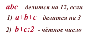 priznak-delimosti-na-12