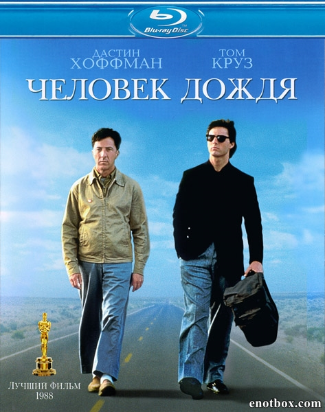 Человек дождя  / Rain Man [REMASTERED] (1988/BDRip/HDRip)