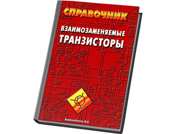 Петухов В. М.  Взаимозаменяемые транзисторы