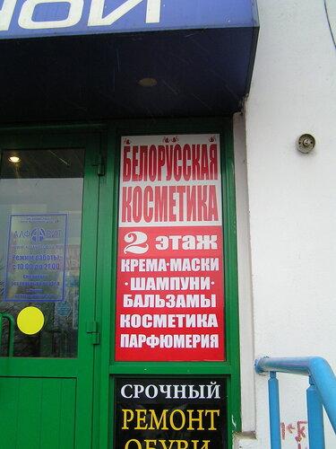 Белорусская косметика в Москве