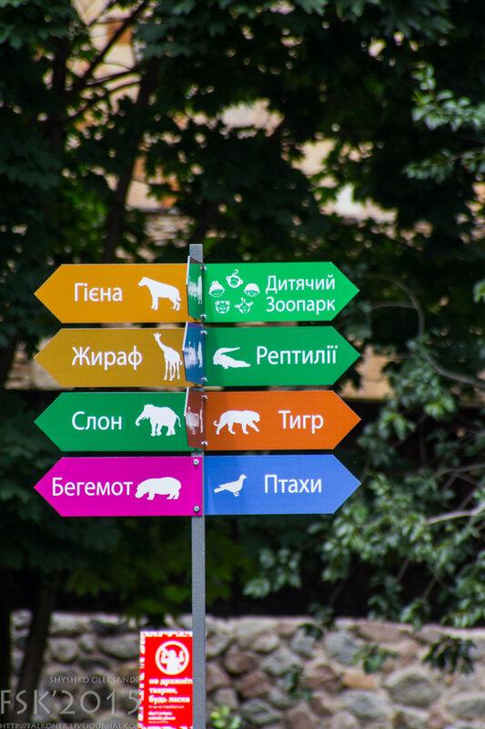kyiv_zoo-85.jpg
