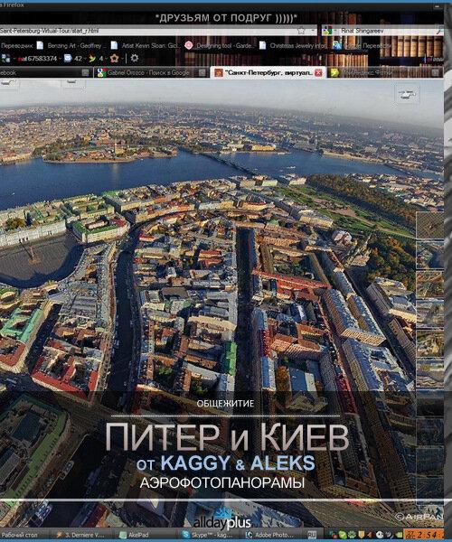 Питер и Киев от Саши и Наташи. Аэрофотопанорамы