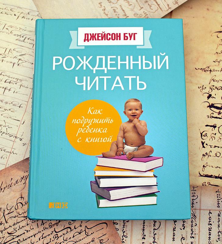 кристофер-воглер-путешествие-писателя-джейсон-буг-рожденный-читать-максим-шраер-бунин-и-набоков-отзыв10.jpg