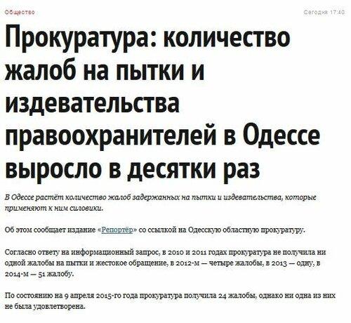 FireShot Screen Capture #2567 - 'Прокуратура_ количество жалоб на пытки и издевательства правоохранителей в Одессе выросло в десятки раз • Таймер' - timer-odessa_net_news_prokuratura_kolichestvo_jalob_na_pitki_i_iz.jpg