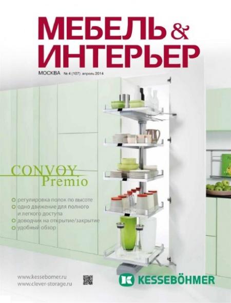 Книга Журнал: Мебель & интерьер №4 (апрель 2014)