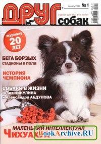 Аудиокнига Друг собак № 1-6 2011
