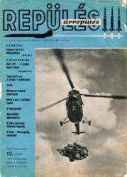 Журнал Repules urrepules №12 1968