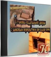 Журнал Книга Установка поддувальной дверцы с замковым перекрытием при кладке печи