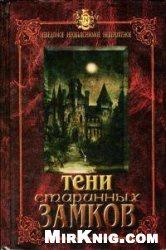 Книга Тени старинных замков