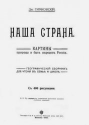 Книга Наша страна. Картины природы и быта народов России