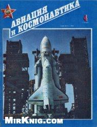 Книга Авиация и космонавтика №4 1989