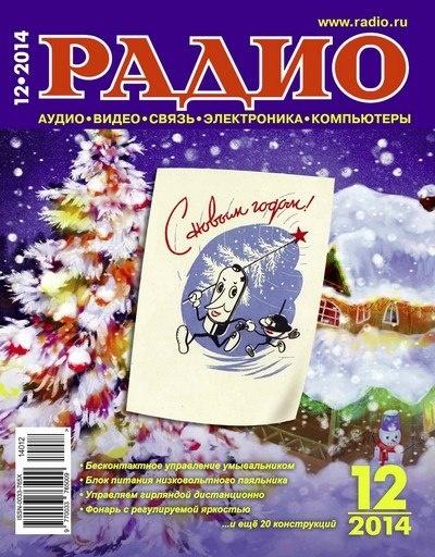 Книга Журнал: Радио №12 (декабрь 2014)