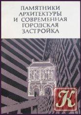 Книга Книга Памятники архитектуры и современная городская застройка
