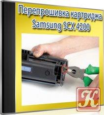 Книга Книга Перепрошивка картриджа Samsung SCX 4200