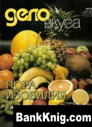 Журнал Дело вкуса №75  2009