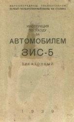Книга Инструкция по уходу за автомобилем ЗИС-5 (трехтонный)