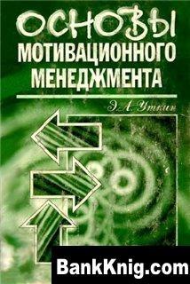 Книга Основы мотивационного менеджмента.